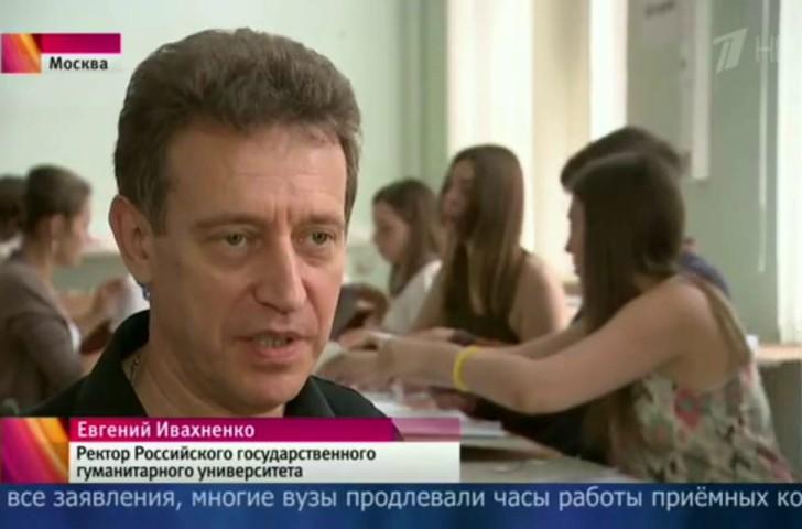 Ректор РГГУ Е.Н. Ивахненко рассказал о ходе приемной кампании в эфире Первого канала
