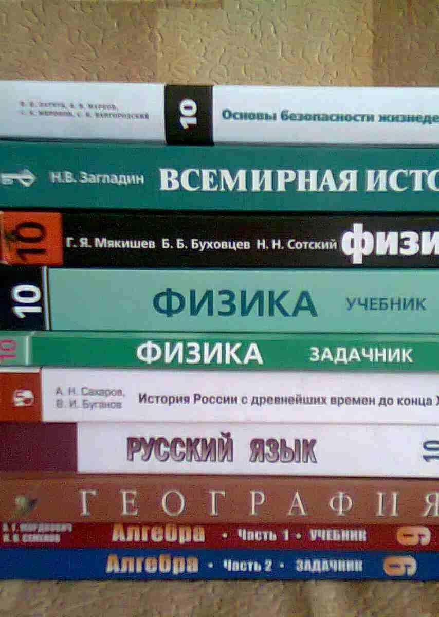 Список нужных предметов